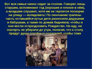 Вот вся семья чинно сидит за столом. Говорят лишь старшие, вспоминают год (хо