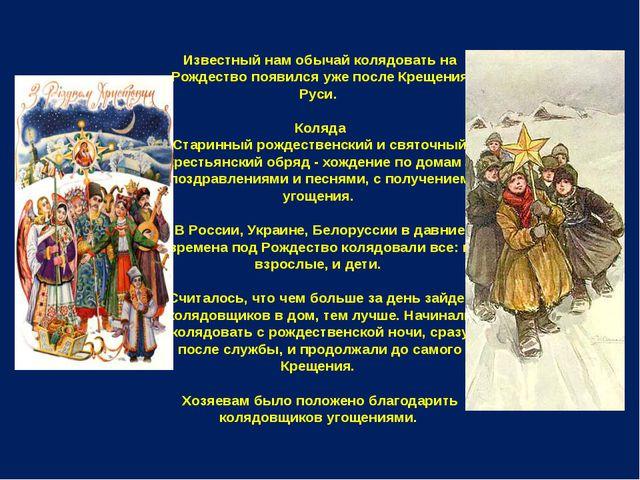 Известный нам обычай колядовать на Рождество появился уже после Крещения Руси...