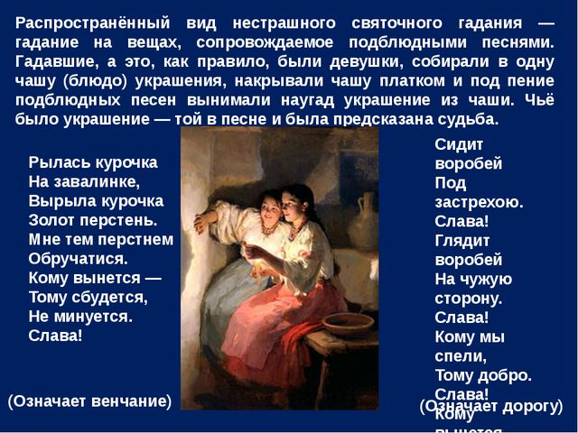 Распространённый вид нестрашного святочного гадания — гадание на вещах, сопро...