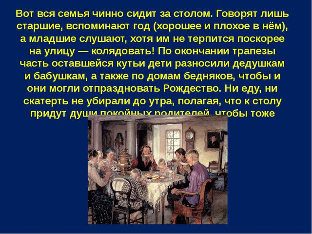 Вот вся семья чинно сидит за столом. Говорят лишь старшие, вспоминают год (хо...
