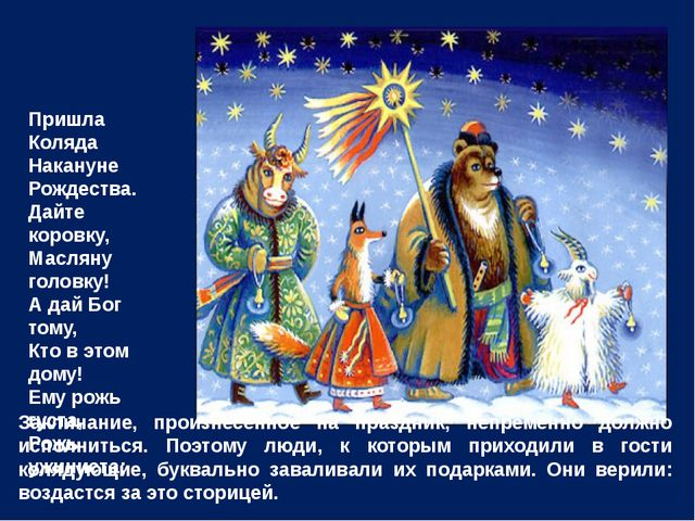 Пришла Коляда Накануне Рождества. Дайте коровку, Масляну головку! А дай Бог т...
