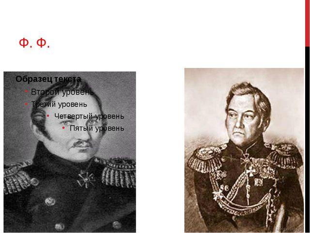 Ф. Ф.Беллинсга́узен и М.П. Лазарев