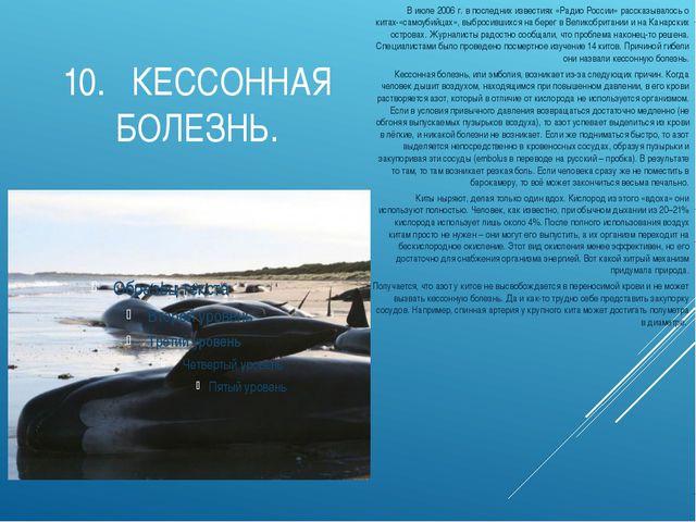 10.КЕССОННАЯ БОЛЕЗНЬ. В июле 2006 г. в последних известиях «Радио России» ра...