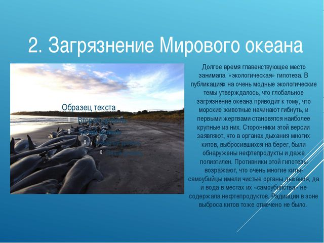 2. Загрязнение Мирового океана Долгое время главенствующее место занимала «эк...