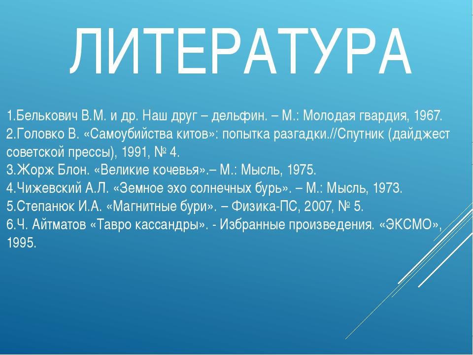 1.Белькович В.М. и др. Наш друг – дельфин. – М.: Молодая гвардия, 1967. 2.Гол...