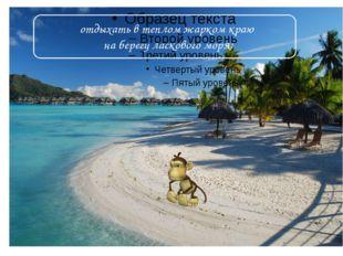отдыхать в теплом жарком краю на берегу ласкового моря;