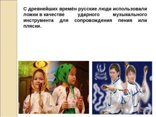 С древнейших времён русские люди использовали ложкивкачестве ударного музык
