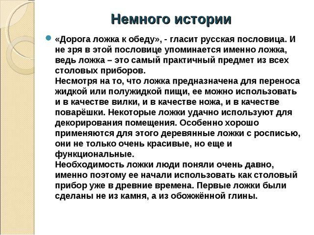 Немного истории «Дорога ложка к обеду», - гласит русская пословица. И не зря...