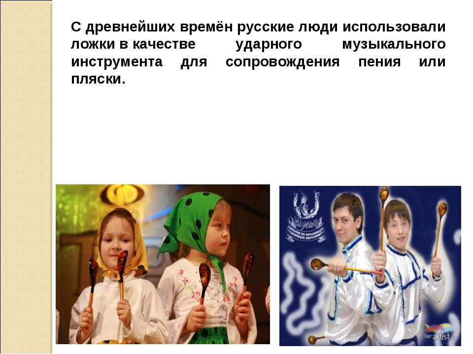 С древнейших времён русские люди использовали ложкивкачестве ударного музык...