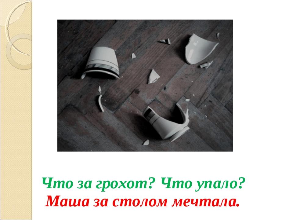 Что за грохот? Что упало? Маша за столом мечтала.