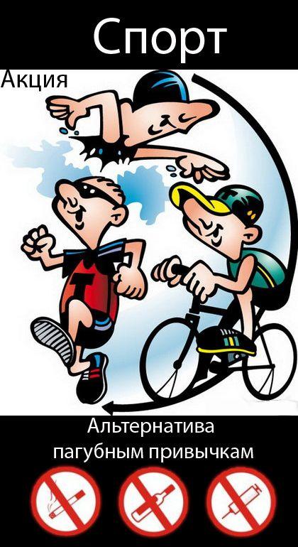 Конкурс спорт альтернатива пагубным привычкам буклеты