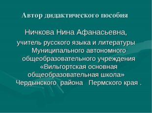 Автор дидактического пособия Ничкова Нина Афанасьевна, учитель русского языка