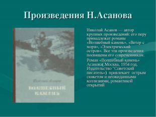 Произведения Н.Асанова Николай Асанов — автор крупных произведений: его перу