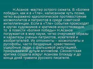 Н.Асанов -мастер острого сюжета. В «Богине победы», как и в «Тле», написанн
