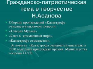 Гражданско-патриотическая тема в творчестве Н.Асанова Сборник произведений «К