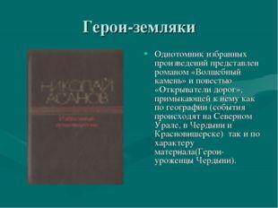 Герои-земляки Однотомник избранных произведений представлен романом «Волшебны