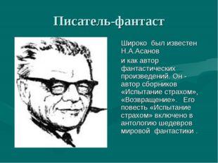 Писатель-фантаст Широко был известен Н.А.Асанов и как автор фантастических п