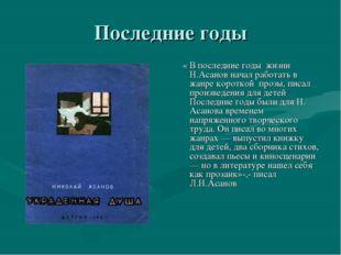Последние годы « В последние годы жизни Н.Асанов начал работать в жанре корот