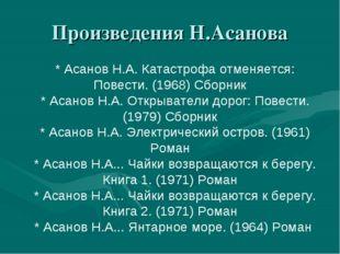 Произведения Н.Асанова * Асанов Н.А. Катастрофа отменяется: Повести. (1968) С