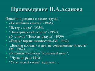 """Произведения Н.А.Асанова Повести и романы о людях труда : «Волшебный камень"""""""