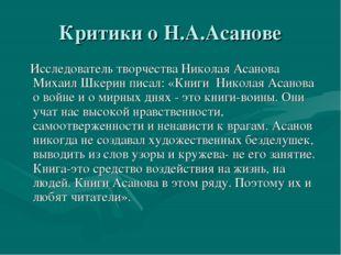 Критики о Н.А.Асанове Исследователь творчества Николая Асанова Михаил Шкерин