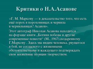Критики о Н.А.Асанове «Г.М.Маркову— вдоказательство того, что есть ещё по