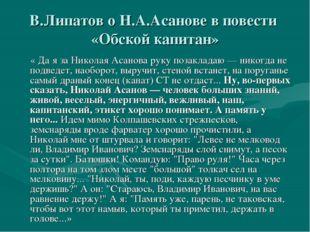 В.Липатов о Н.А.Асанове в повести «Обской капитан» « Да я за Николая Асанова