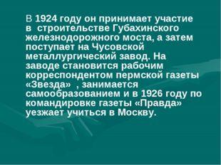 В 1924 году он принимает участие в строительстве Губахинского железнодорожног