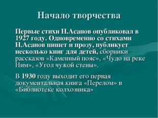 Начало творчества Первые стихи Н.Асанов опубликовал в 1927 году. Одновременн