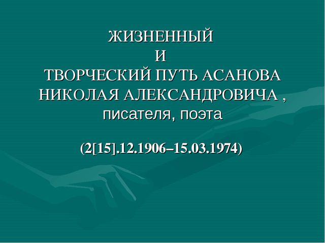 ЖИЗНЕННЫЙ И ТВОРЧЕСКИЙ ПУТЬ АСАНОВА НИКОЛАЯ АЛЕКСАНДРОВИЧА , писателя, поэта...