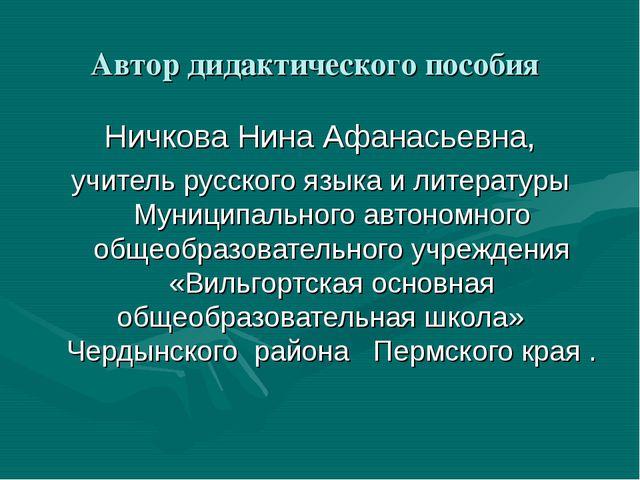Автор дидактического пособия Ничкова Нина Афанасьевна, учитель русского языка...