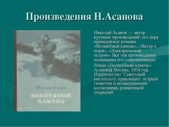 Произведения Н.Асанова Николай Асанов — автор крупных произведений: его перу...