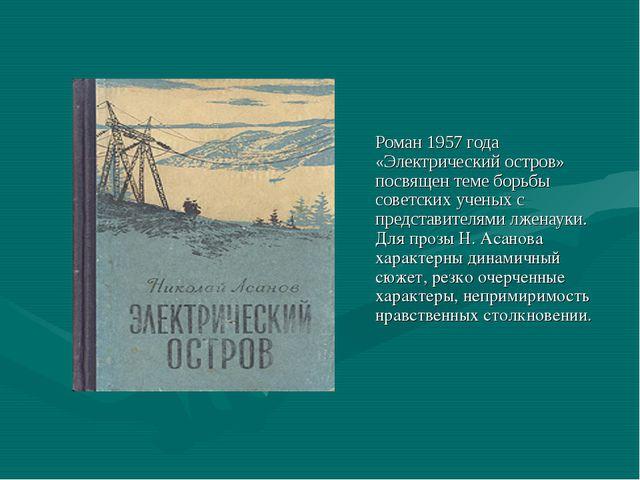 Роман 1957 года «Электрический остров» посвящен теме борьбы советских ученых...