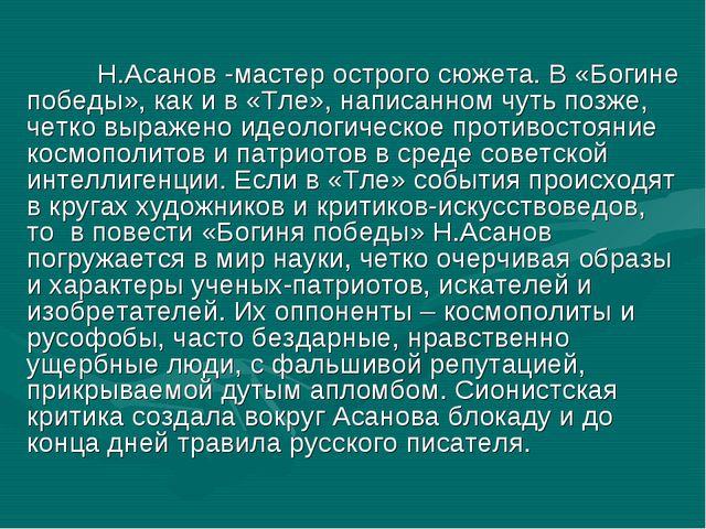 Н.Асанов -мастер острого сюжета. В «Богине победы», как и в «Тле», написанн...