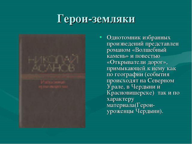 Герои-земляки Однотомник избранных произведений представлен романом «Волшебны...
