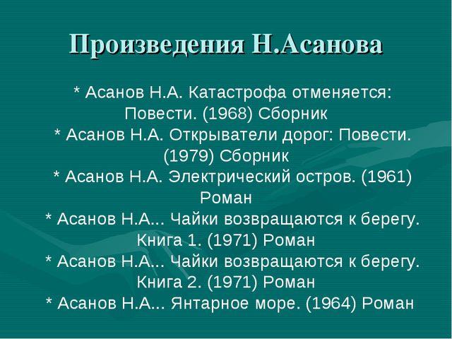 Произведения Н.Асанова * Асанов Н.А. Катастрофа отменяется: Повести. (1968) С...