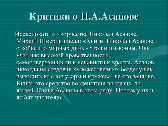 Критики о Н.А.Асанове Исследователь творчества Николая Асанова Михаил Шкерин...