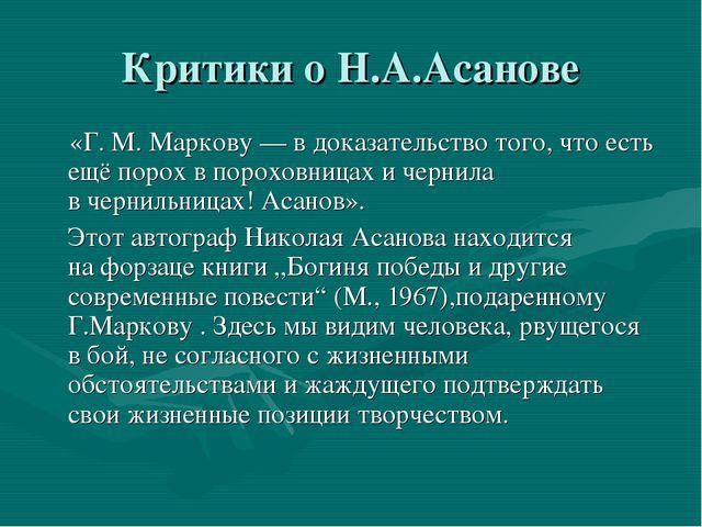Критики о Н.А.Асанове «Г.М.Маркову— вдоказательство того, что есть ещё по...