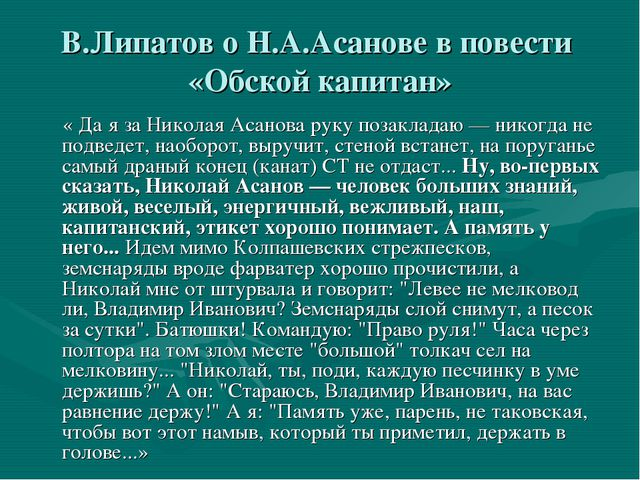 В.Липатов о Н.А.Асанове в повести «Обской капитан» « Да я за Николая Асанова...