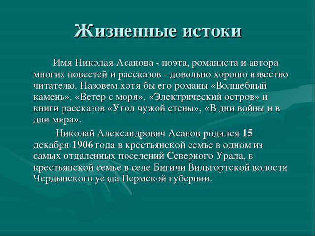 Жизненные истоки Имя Николая Асанова - поэта, романиста и автора многих пов...