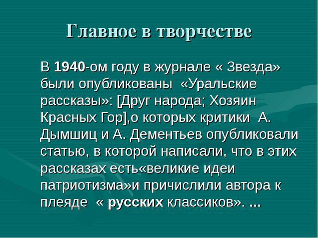 Главное в творчестве В 1940-ом году в журнале « Звезда» были опубликованы «У...