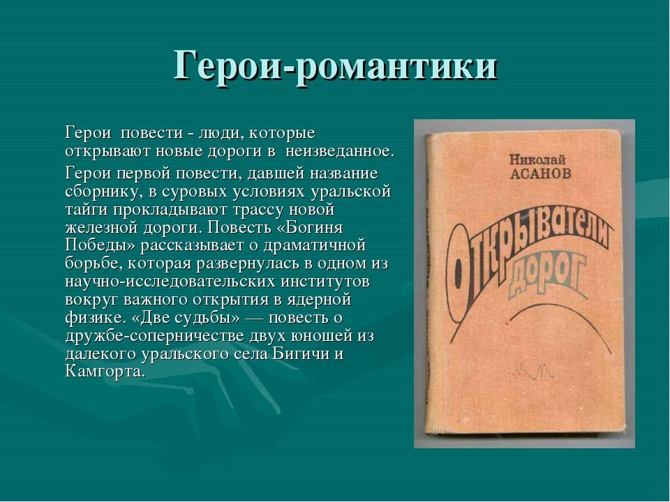 Герои-романтики Герои повести - люди, которые открывают новые дороги в неизв...
