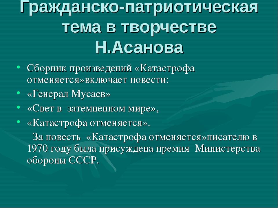 Гражданско-патриотическая тема в творчестве Н.Асанова Сборник произведений «К...