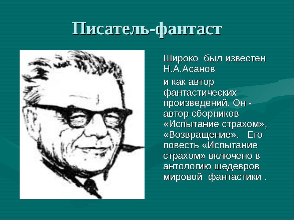 Писатель-фантаст Широко был известен Н.А.Асанов и как автор фантастических п...