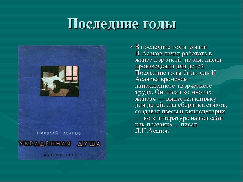 Последние годы « В последние годы жизни Н.Асанов начал работать в жанре корот...