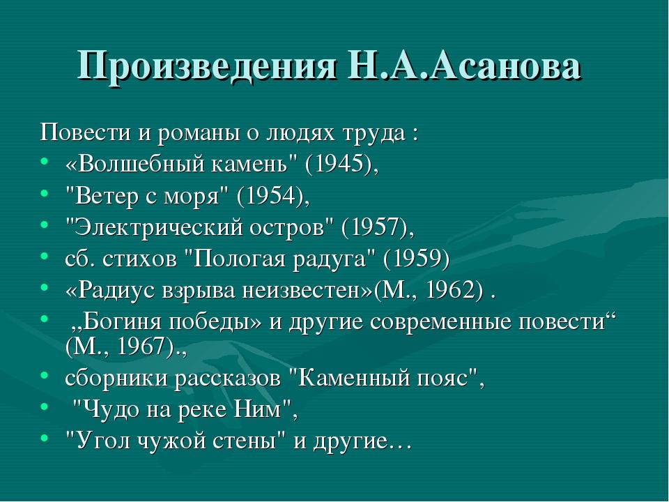 """Произведения Н.А.Асанова Повести и романы о людях труда : «Волшебный камень""""..."""