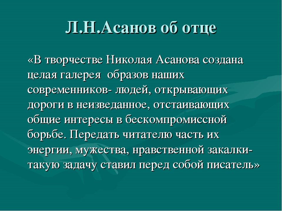 Л.Н.Асанов об отце «В творчестве Николая Асанова создана целая галерея образ...