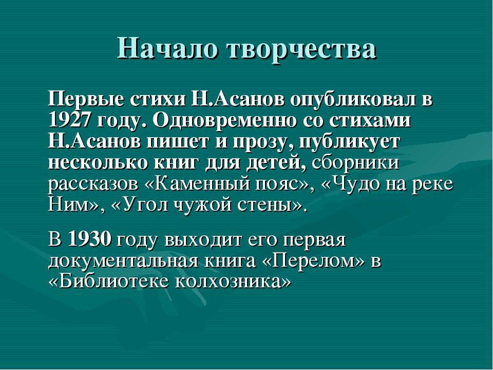 Начало творчества Первые стихи Н.Асанов опубликовал в 1927 году. Одновременн...