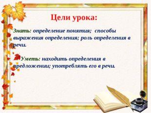 Цели урока: Знать: определение понятия; способы выражения определения; роль о