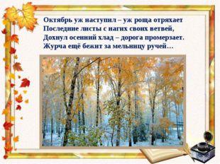 Октябрь уж наступил – уж роща отряхает Последние листы с нагих своих ветвей,